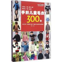手织儿童毛衣300款 张翠 主编