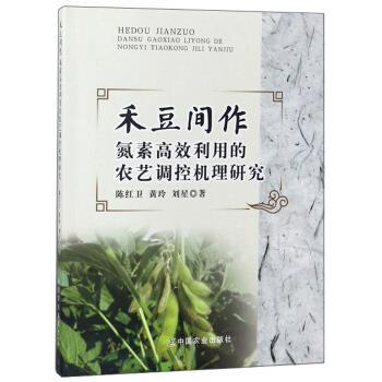 禾豆间作氮素高效利用的农艺调控机理研究