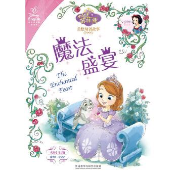 魔法盛宴迪士尼动画片《小公主苏菲亚》改编,培育孩子美感和想象力!