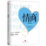 """情商:新发现――从""""情商更重要""""到如何提高情商(实践版)(作品全球销量超过8 000 000册的""""情商之父""""丹尼尔・戈尔曼最新研究成果。)"""