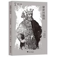 """""""想经典""""系列丛书·亚瑟王传奇"""