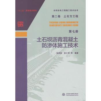 水利水电工程施工技术全书  第二卷  土石方工程  第七册  土石坝沥青混凝土防渗体施工技术