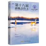绽放:第十八届新概念作文获奖者作品精选(A卷)