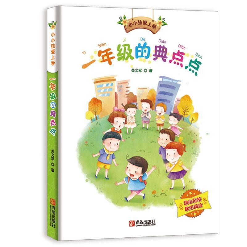 2016一年级语文下青岛出版社