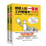 聪明人的一张纸工作整理术:完美图解+深度解读(共2册)