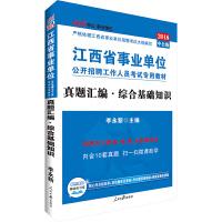 中公2018江西省事业单位考试用书专用教材真题汇编综合基础知识