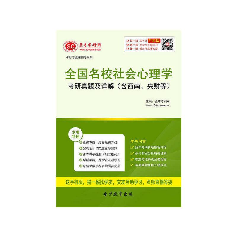 2017年全国名校社会心理学考研真题及详解(含