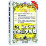 中文版3ds Max 2012完全自学教程(非常好卖的3ds max图书,学习3ds max的必选图书)