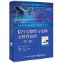 信號完整性與電源完整性分析(第三版)