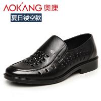 奥康 镂空商务休闲男鞋 男士皮凉鞋透气夏季凉皮鞋爸爸鞋