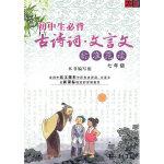 初中生必背古诗词 文言文:标准范读/七年级 书+1CD
