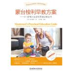 蒙台梭利早教方案——0-3岁智力及语言系统训练全书(电子书)