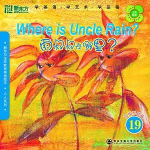 新东方生命教育美语绘本19.人人系列:雨叔叔在哪里?(附MP3光盘)——新东方大愚少儿英语丛书