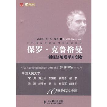 《保罗·克鲁格曼--新经济地理学开创者》(黄基
