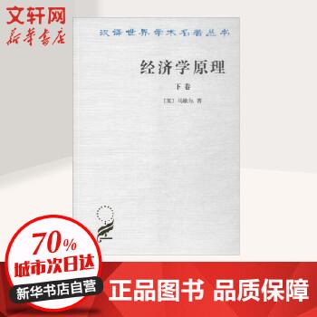 经济学原理下卷 (英)马歇尔(Alfred Marshall) 著;陈良璧 译