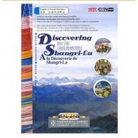 CCTV 旅行家寻找香格里拉(珍藏版)(2DVD)光盘 软件