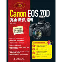 Canon EOS 70D完全摄影指南(附21小时超长多媒体教学光盘,集合摄影理念、实拍技巧、后期处理、RAW处理等强大教学视频,玩转数码相机,掌握拍摄技法,学会后期修饰)