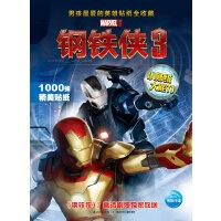 男孩最爱的英雄贴纸全收藏――钢铁侠