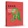 大正文化-帝国日本的乌托邦时代
