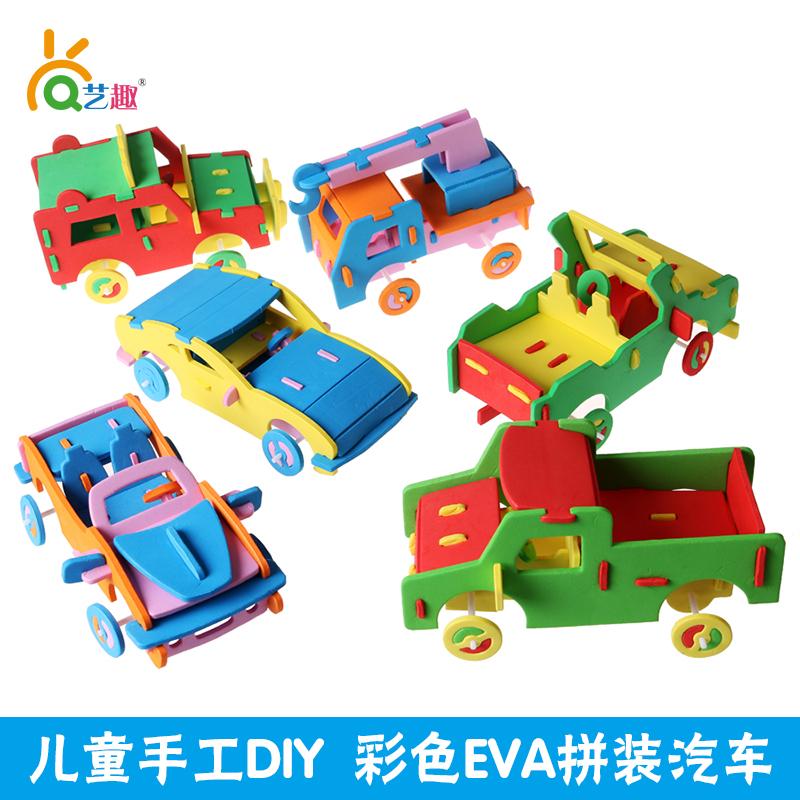 艺趣幼儿手工 eva3d立体拼装汽车 儿童手工制作diy益智玩具