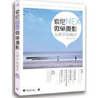 """索尼NEX微单摄影从新手到高手(1CD)(""""奶昔""""我们做朋友吧!相机菜单设置+配件选用+高清摄像+10大题材摄影技巧一本搞定,NEX 3/5/6/7全系列机型适用!)"""
