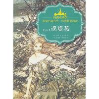 经典童话馆丛书·涡堤孩