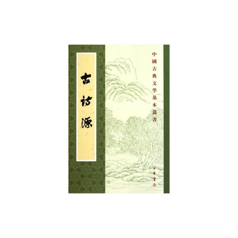 古诗源/中国古典文学基本丛书 (清)沈德潜 正版书籍 文学