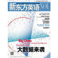 《新东方英语》2013年11月号(电子杂志)(电子书)