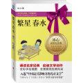 """繁星 春水(永恒纪念版)入选""""中国最具影响力的儿童文学"""",与泰戈尔《飞鸟集》并称为""""世界儿童文学双璧"""""""