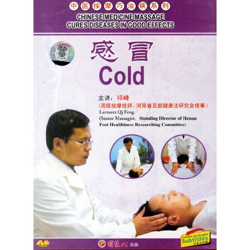 中医按摩巧治病系列:感冒(DVD)