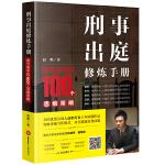 刑事出庭修炼手册:成为高手的100个思维策略