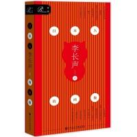 索恩丛书·日本人的画像