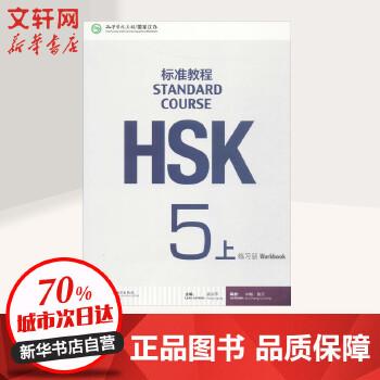 HSK标准教程5(上)练习册