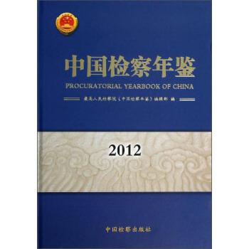 2012-中国检察年鉴