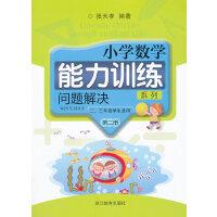 小学数学能力训练系列 问题解决 第二册