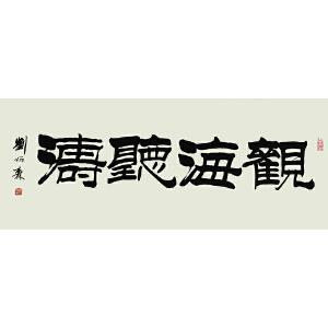 刘炳森《观海听涛》 中国著名书法家