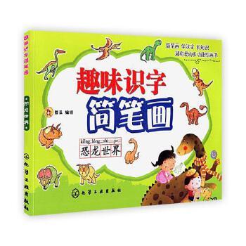 趣味識字簡筆畫恐龍世界幼兒童簡筆畫書漫畫看圖識字學習兒童早教啟蒙