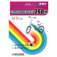 电动自行车维修260例