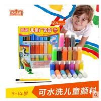美术王国24色儿童手指画安全无毒可水洗水彩水粉颜料套装画画工具