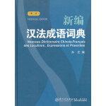 新编汉法成语词典(第二版)