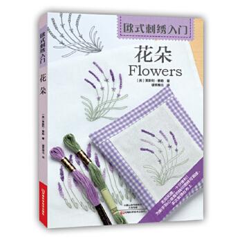 《欧式刺绣入门:花朵》(.)【简介
