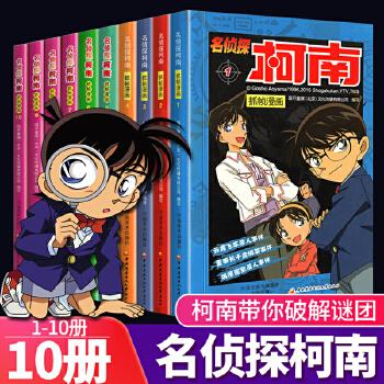 名侦探柯南抓帧漫画(套装1-10册)