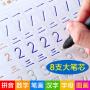儿童练字帖楷书 一年级小学生凹槽练字板 识字幼儿字帖小孩宝宝拼音数字笔画练字贴汉字练字本