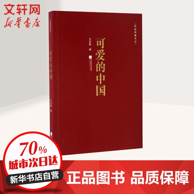 可爱的中国 方志敏 著 江苏凤凰文艺出版社