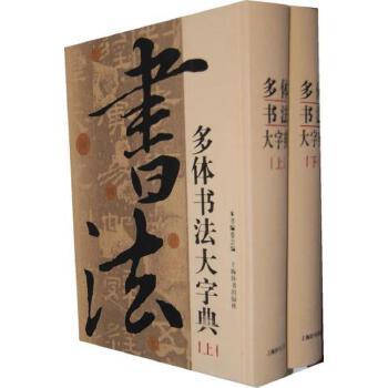 多体书法大字典(全二册) 《多体书法大字典》编委会 9787532633029