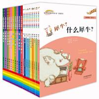世界经典桥梁书爱藏本(共20册)