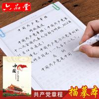 六品堂 党章手抄本练字帖成人行书 两学一做钢笔硬笔书法临摹字帖 中国共产党手写党章练字贴