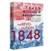 华文全球史080·1848年革命:席卷法兰西的大风暴