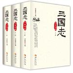 三国志(文白对照全3册,2017新版)