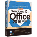完全掌握Windows 10+Office 2016高效办公